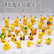 28 pieces of pikha collection, Pocket Monster fairy gift gift for men's girlfriend birthday gift ornament card
