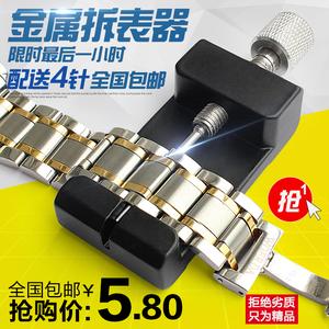 修表工具 拆表器 手表长度调节工具 手表维修工具 表带拆卸工具手表维修