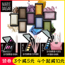 Mary de Jia Domino's eye shadow box, monochromatic pearlescent, nude makeup, earth color peach blossom makeup, flagship store cosmetics authentic products