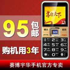 Мобильный телефон SOP -V668T FM