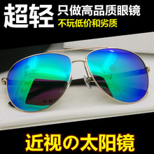 Customized myopia sunglasses, men's sunglasses, ultra light female tide, colorful film, toad driving polarizer, with degrees.