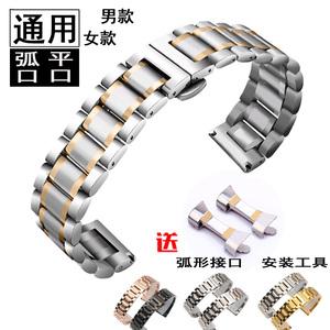 手表带男士精钢表带钢带不锈钢表链配件金属女通用蝴蝶扣弧口20mm表带