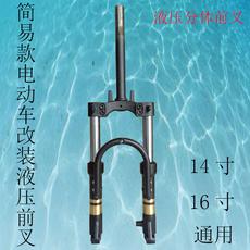 Передняя вилка/амортизатор для электромобиля Appropriate way