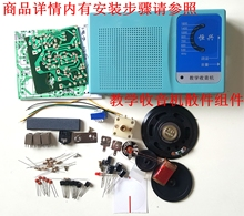 Special package and mail six tube radio electronic kit making spare parts DIY components assembling teaching and training primitives