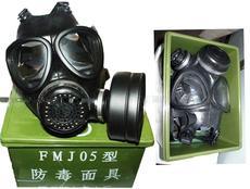 Противогаз 05 gas masks FMJ05 87