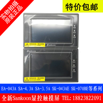 Samkoon display and control the touch screen 4.3-inch EA-043 7 inch EA-070A SA-4.3ASA-7ABSA-3.5