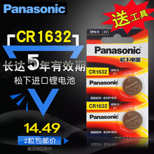 Panasonic cr1632 button battery 3V original imported button electronic BYD car key remote controller