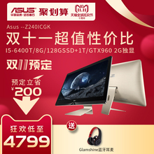 Double 11 pre-sale Asus / Asus Z240IC Unique i5 Household Student Business Office Game Desk Full Set Computer 4K Screen 23 inches Four Core High Match i5 Host Ultra-thin
