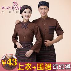 Форма для персонала Wan Jia Yi