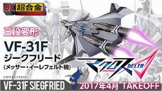 «Роботек» (Robotech) Bandai DX VF 31F