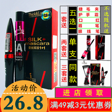 Shrekly silk fiber grafted 1+1 Mascara Long, thick, curly, waterproof, no stain, authentic Sha Qili.