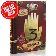 现货包邮 英文原版 gravity falls: journal 3