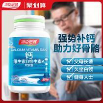 100粒汤臣倍健液体钙k2钙片碳酸钙中老年青少年成年孕妇儿童官方