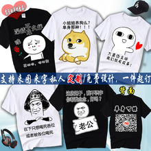 Rage comic expression pack personality short sleeve DIY T-shirt