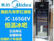 Шкаф для вина Midea JC-165GEV 96GEM