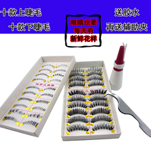 Combination of upper and lower false eyelashes with lower eyelashes natural Cosplay makeup slender and naked makeup with tweezers