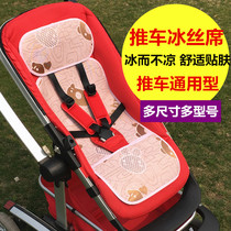 General mat for Word stroller baby strollers Stroller seat cushion stroller folding chairs dining chair seat