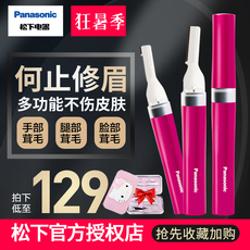 Facial trimmer Panasonic