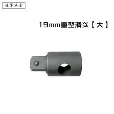 Удлинитель 3\4 обострение шестигранником 19 мм,