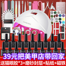 36W a full set of nail tools set up shop beginners to make nail polish glue sets, phototherapy machine, lamp accessories, stickers.