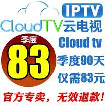 ���ٷ����u��CloudTV IPTV APK 90�� ���� Cloud TV �����հ�
