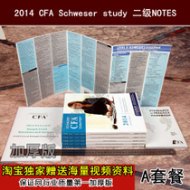ȫ��2014CFA�̲Ķ���Level2Schweser Study notes�ٷ����} A�ײ�