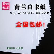 Картон A4/A3/4K