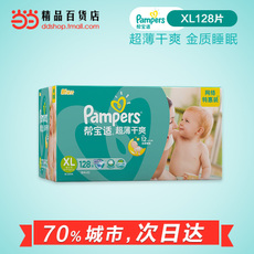 Diapers Pampers XL128