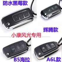 Dongfeng scenery scenery of 350 330 330 folding keys off the remote control car key non-destructive consumption of additional housing