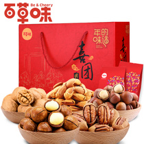 (CAT supermarket) herb-flavored new year gift box wedding reunion 1430g nuts dried fruit snack package 8 bags
