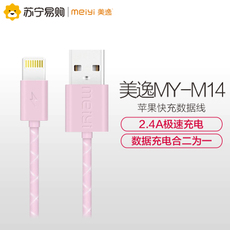 USB-удлинитель Mei yi (meiyi) MEIYI Iphone