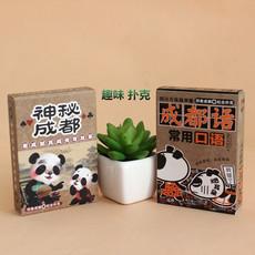 Покер 一套两盒四川熊猫纪念品趣味收藏熊猫扑克成都旅游小礼品手信 扑