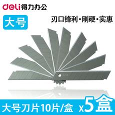 Лезвия канцелярские Deli 2011 18mm