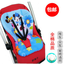 Baby strollers baby cotton pads cotton pads cotton pad padded pad child car GM