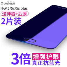 Protective film for mobile phones Bai