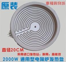 Пластина нагревательная 2000W