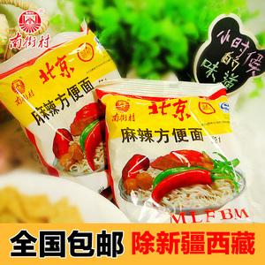南街村北京方便面65g老颖松整箱麻辣味干吃干脆泡面零食河南特产泡面