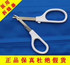 Инструмент для удаления швов Kai di