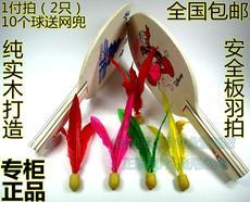 ракетка / мяч для детей Jinbei