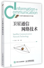 Genuine postal satellite communications network technology / information and communication innovation academic monograph, books, wooden stack books