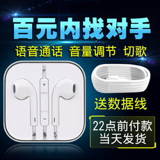 Headset for mobile phones Iphone6/6s/plus/4s/5s/5