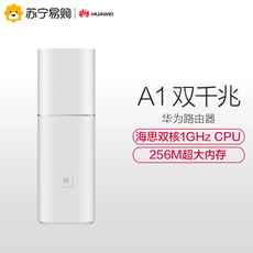 Смарт-маршрутизатор Huawei A1 5G WIFI