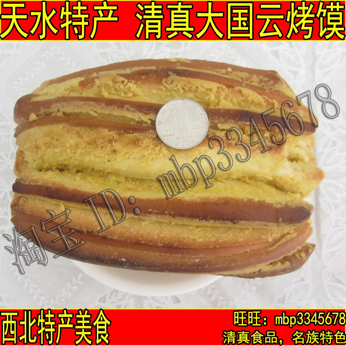 天水特产 大清真国云烤馍 群锅子 香酥烤馍 土特产制作3个包邮