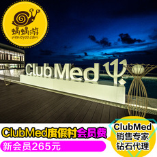 Club Med ClubMed