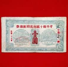 Старинная денежная банкнота