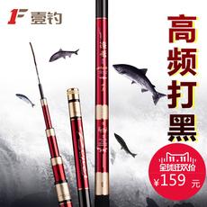 удочка One fishing yidiaoyoulong 28 5.4