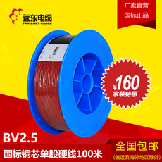 Электрокабель Far East cable BV2.5 100