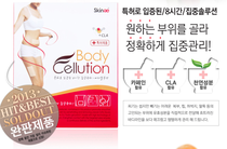 ���V�ɿ��n��Olive&Young ��ُ Skinae Body Cellution��֬�����N