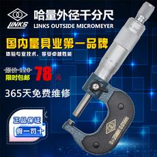 Микрометр HMCT