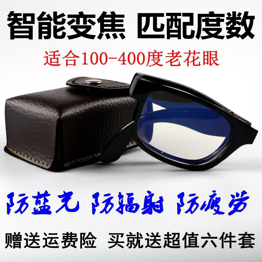 Intelligent glasses super light multi-function zoom high-grade anti blue light auto adjustment degree presbyopic crystal